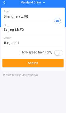 中国 新幹線 予約
