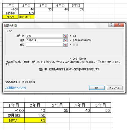 エクセルを使ったNPV計算
