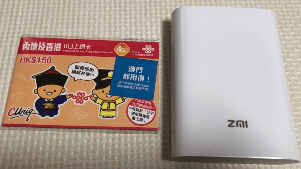 中国でLine、Facebook、Gmailを使うためのWIFI+SIMセット